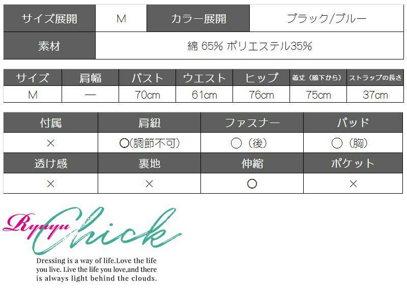 Vカットワンカラーミニドレス【Ryuyuchick】【リューユチック】ウエストレースアップキャバクラドレス