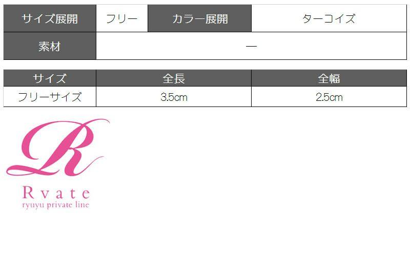 【Rvate】ドロップ型ターコイズフックピアス シルバーアクセサリー