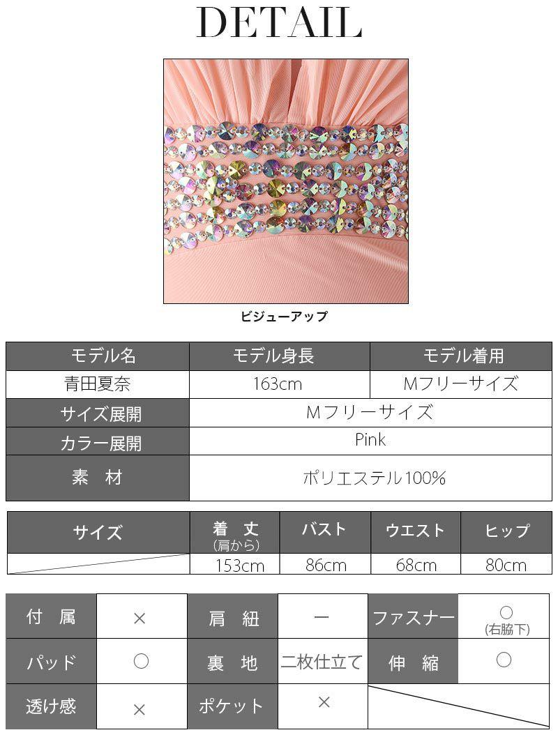 ロングテールで壮麗美背!ドレープマーメイドロングドレス【Ryuyu】【リューユ】ストレッチメッシュ キャバドレス ピンク