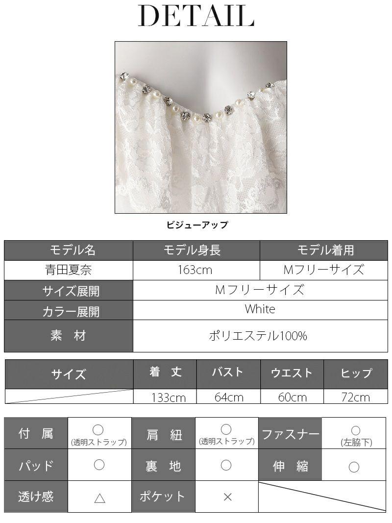 美脚魅せメッシュマーメイドロングドレス【Ryuyu】【リューユ】ストレッチキャバロングドレス 白