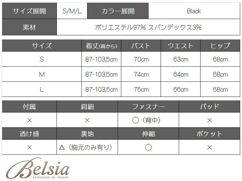 【Belsia】美シルエ!celebマーメイドワンピース monotone長袖キャバワンピース【ベルシア】
