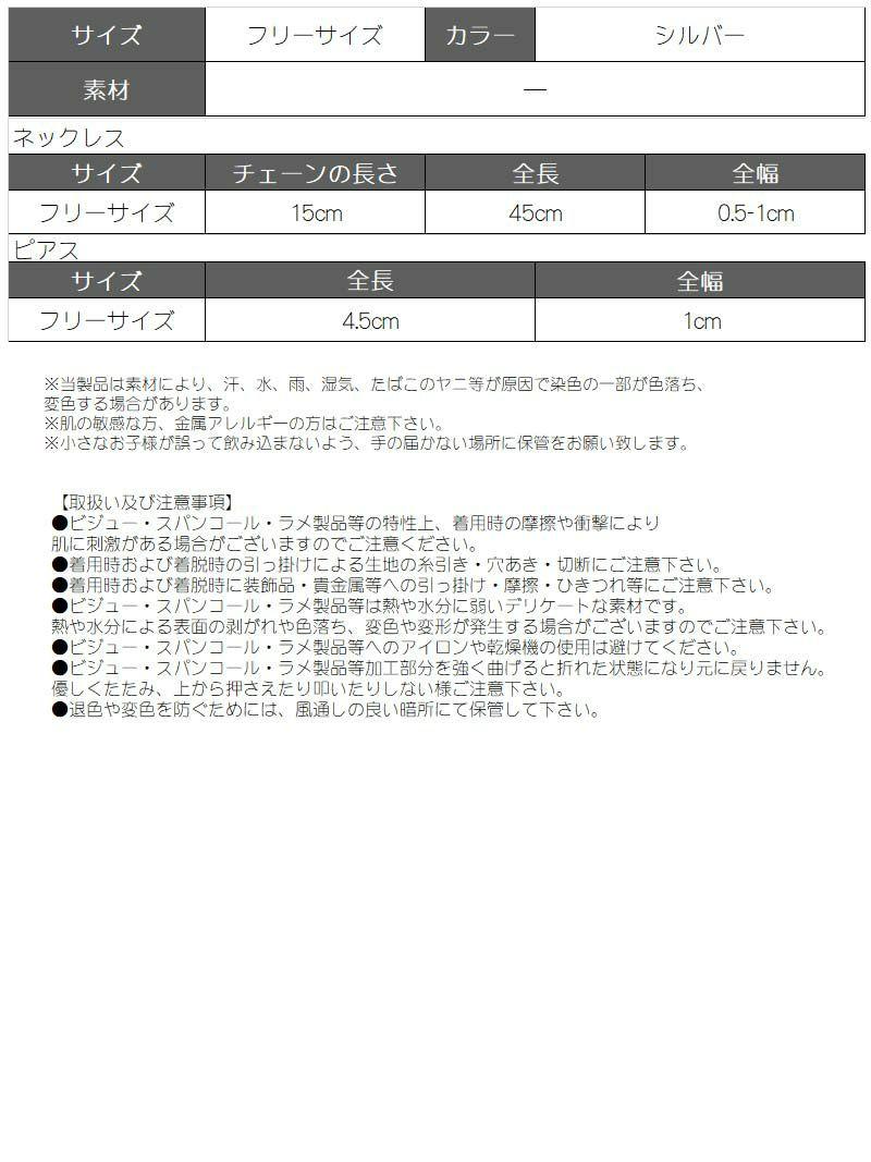 【メール便対応】Vラインストーンネックレスピアス2点セット【Ryuyu】【リューユ】シルバーアクセサリーキャバドレスやパーティードレスに◎【キャバ嬢さん応援セット対象】