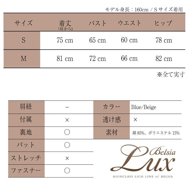 【BELSIA LUX】品格セレブMIXツイードスカラップオフショルミニドレス/タイトキャバドレス