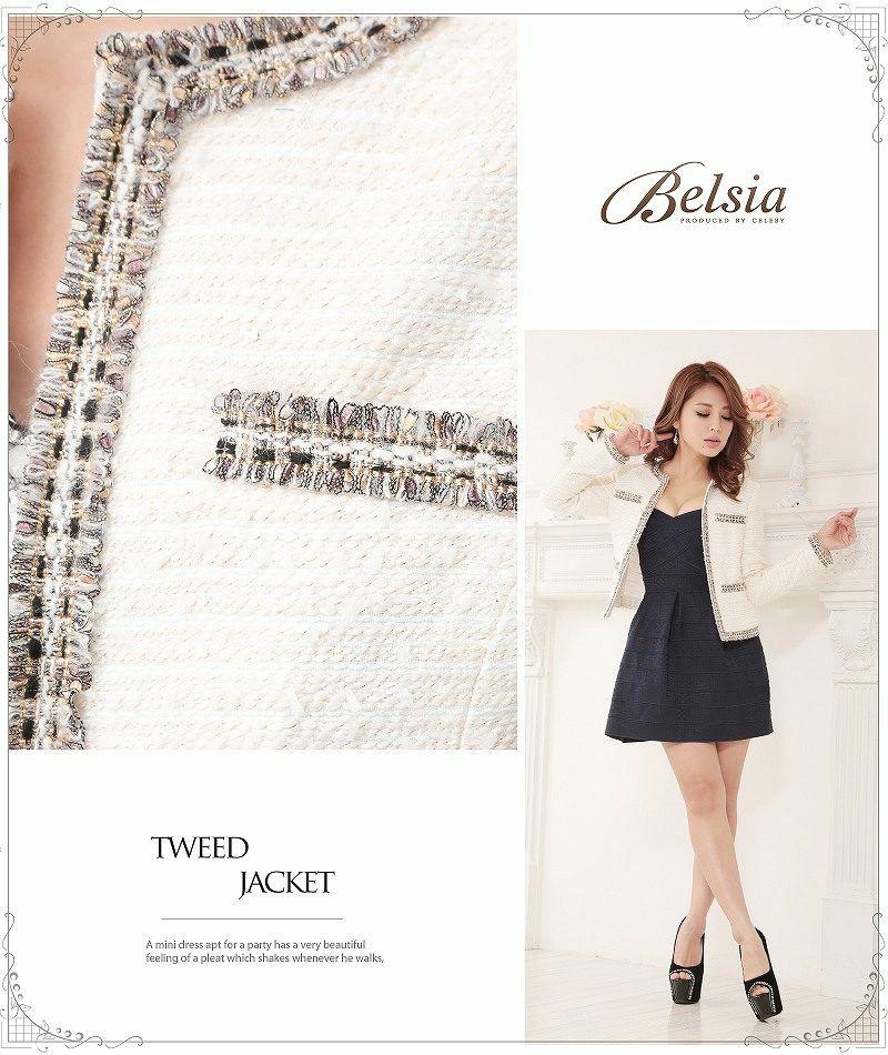 【BELSIA】ドレスに最適!ノーカラーパイピングツイードジャケット ベルシア ryuyu キャバドレスやキャバワンピに◎ツイードコート