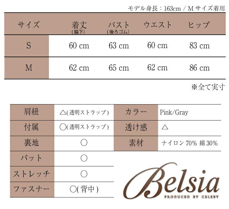 【BELSIA】上質オーガンジーオフショル花柄キャバミニドレス ベルシア ryuyu パニエペプラムミニドレス