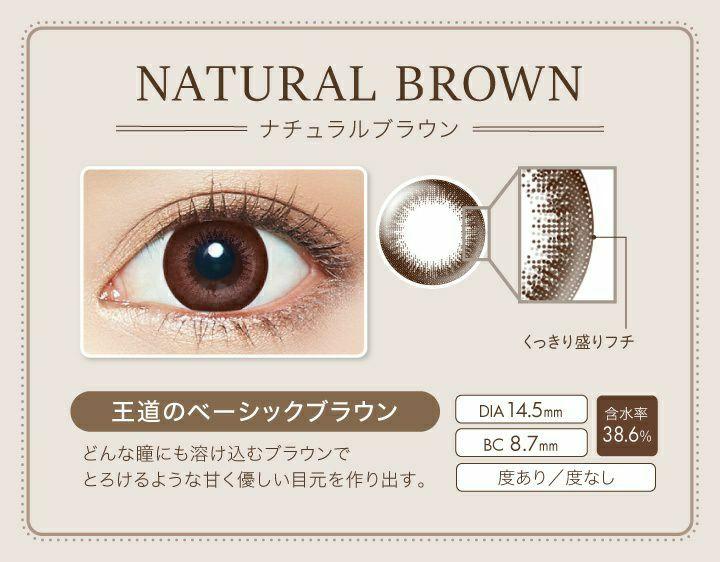 【カラコン 度あり】Ever Color 1day Natural(エバーカラーワンデー ナチュラル) NaturalBrown(サイズなし/-0.50/-0.75/-1.00/-1.25/-1.50/-1.75/-2.00/-2.25/-2.50/-2.75/-3.00/-3.25/-3.50/-3.75)(ブラウン)