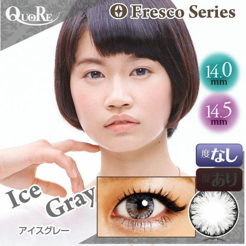 【カラコン 度なし】QuoRe Fresco(クオーレ フレスコ) 14.0mm/14.5mm 1ケ月交換 1箱2枚入り OEO