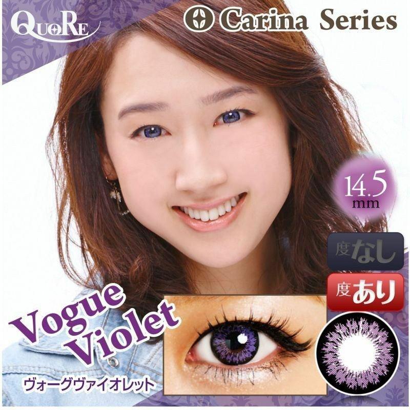 【カラコン 度あり】QuoRe Carina(クオーレ カリーナ) VogueViolet(バイオレット 紫) /14.5mm 1ケ月交換 1箱1枚入り OEO