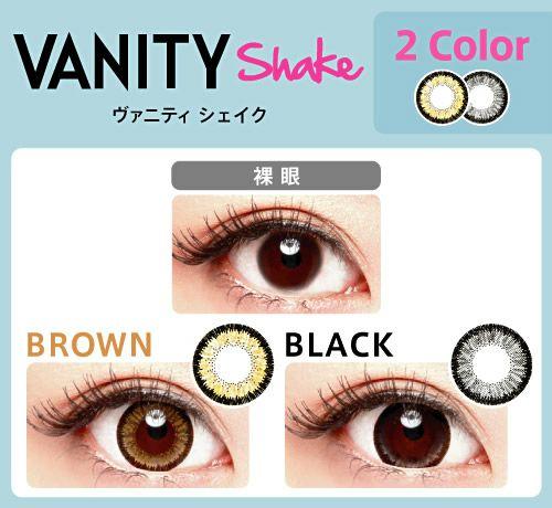 【カラコン 度あり】tutti VANITY Shake(ツッティ バニティシェイク) Brown(ブラウン 茶) 着色径14.2mm 1ケ月交換 1箱1枚入り OEO