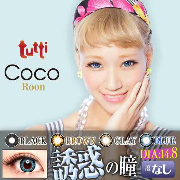 【カラコン 度なし】tutti COCO Roon(ツッティ ココルーン) 着色径14.2mm 1ケ月交換 1箱2枚入り OEO