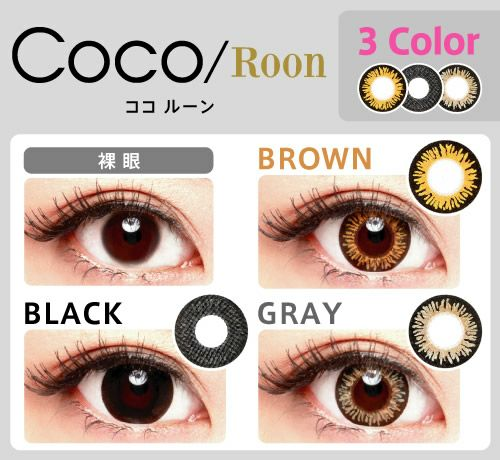 【カラコン 度あり】tutti COCO Roon(ツッティ ココルーン) Gray OEO