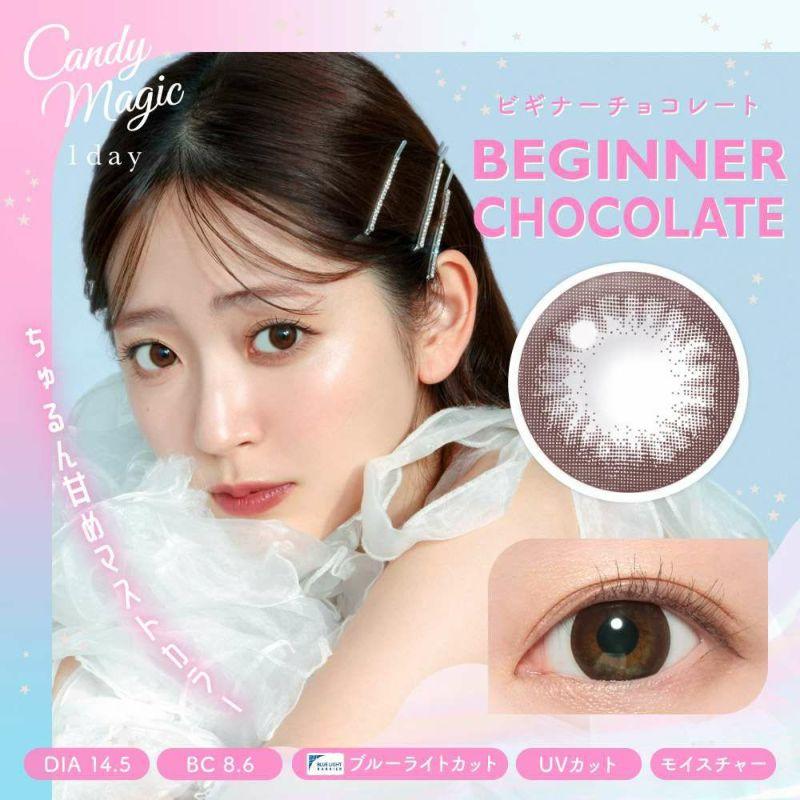 【カラコン 度あり】candy magic 1day OEO(キャンディーマジックワンデー) BEGINNER CHOCOLATE