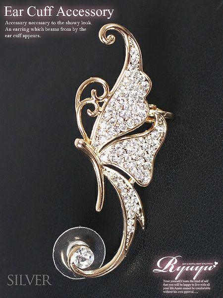 存在感◎イヤーカフピアス!上質な輝きグラデーションストーンバタフライ蝶型/左耳用