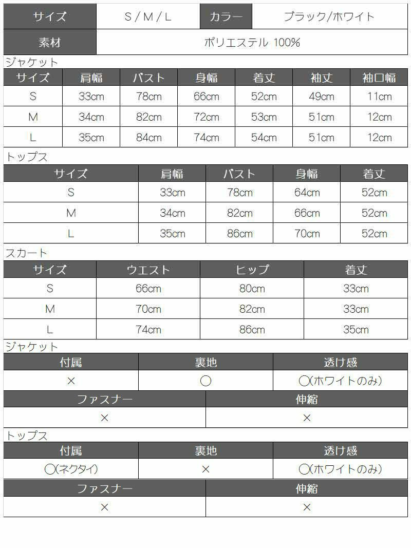 5点セット ゼブラネクタイミニ丈タイトキャバクラスーツ RIRI 着用キャバスーツ【Ryuyu】【リューユ】ベルトセットアップスーツ ナイトワークで活躍◎