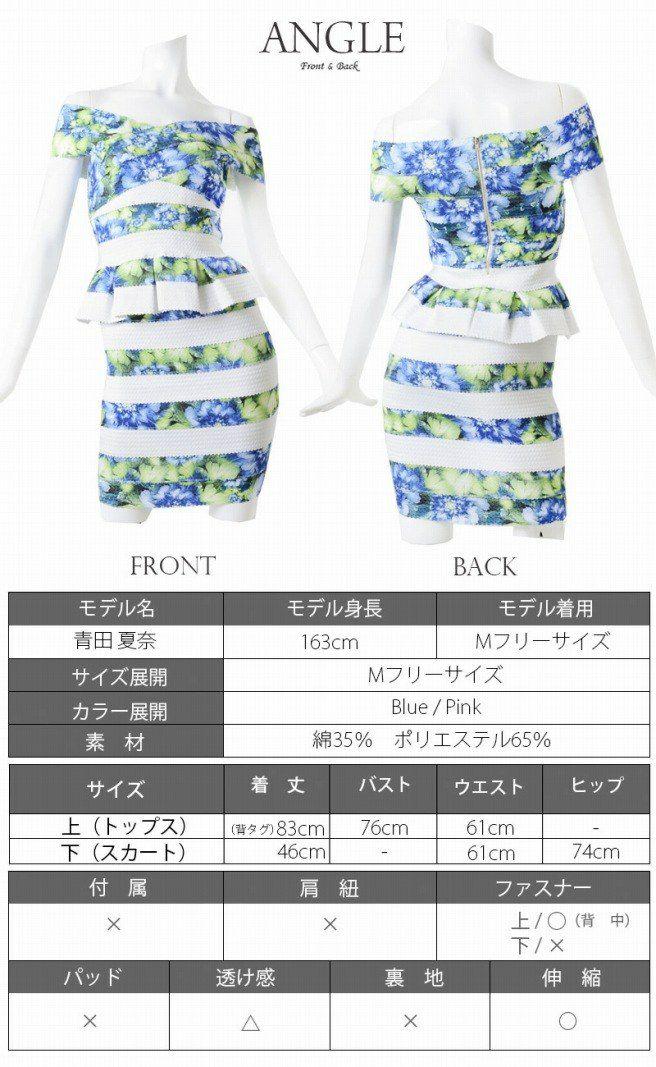 ボーダー×リゾート花柄ペプラムバンテージ2pセットアップドレス ryuyu リューユ オフショルバンテージキャバドレス