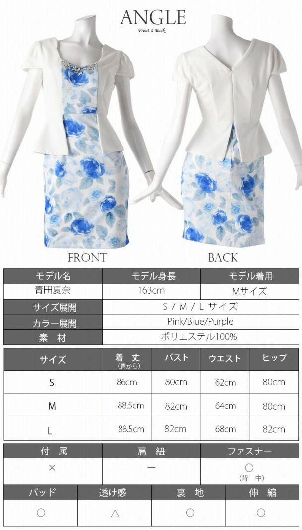 【Belsia】レイヤードボレロ風水彩花柄ミニドレス 厚手ストレッチ袖付キャバクラドレス