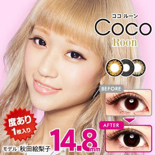 【カラコン 度あり】tutti COCO Roon(ツッティ ココルーン) Brown OEO