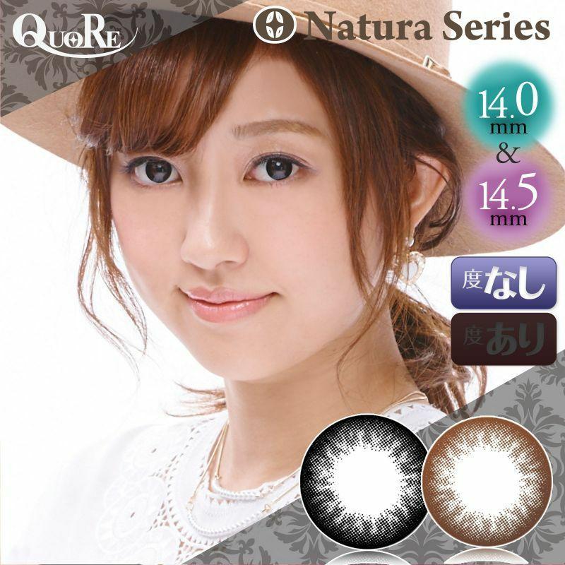 【カラコン 度なし】QuoRe Natura(クオーレ ナチュラ) 14.0mm/14.5mm 1ケ月交換 1箱2枚入り OEO