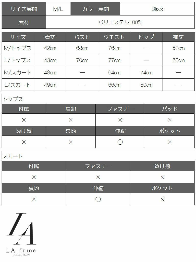 【LAfume】千鳥柄クロスカシュクールキャバワンピース 長袖2pセットアップ【ラフューム】