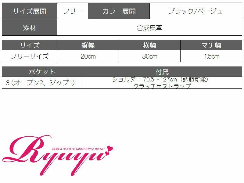 2WAYレター型クラッチバッグ【Ryuyu】【リューユ】店内OKキャバクラバッグ キャバドレスやパーティードレスにも♪