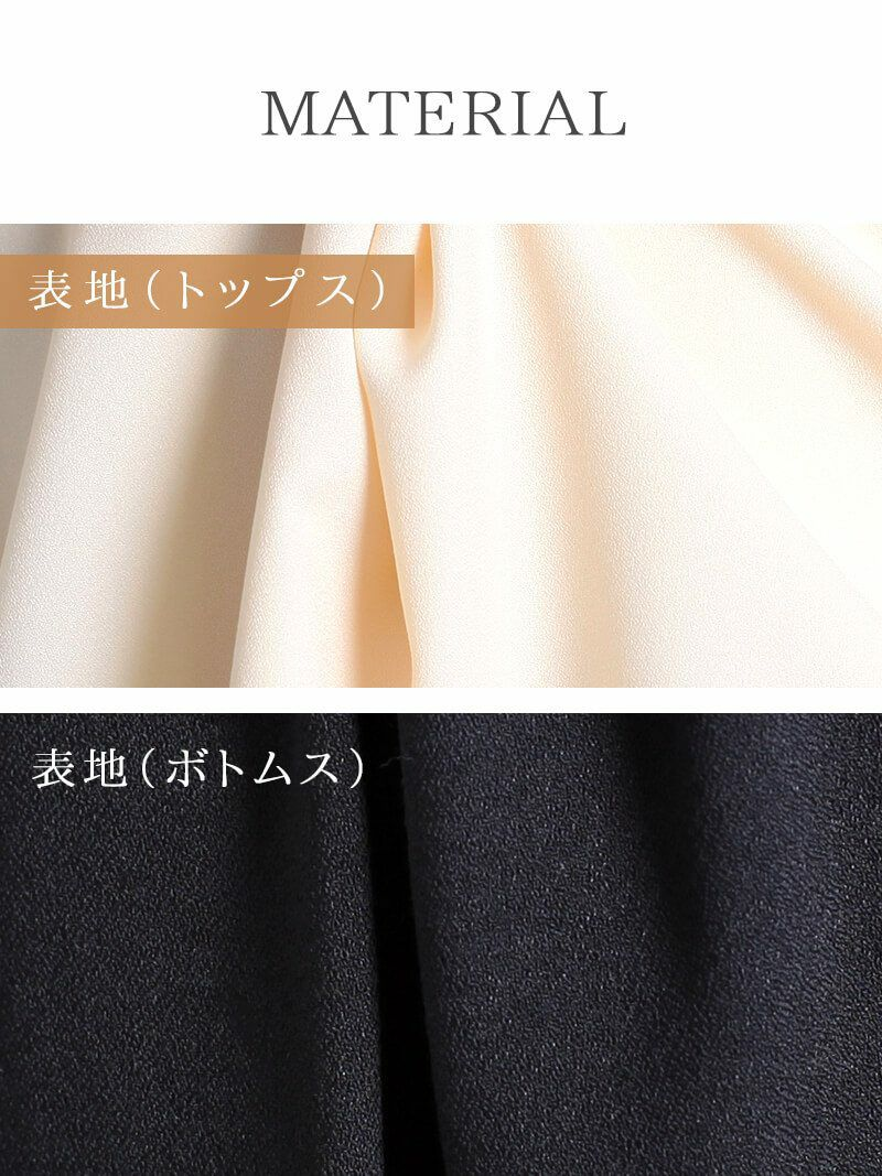 glamorousパンツstyle! 2wayフェイクレイヤードパーティードレスOEO 2pセットアップパンツドレス 結婚式やお呼ばれドレスにも◎【Ryuyu/リューユ】(M/L)(ベージュ×ブラック/ネイビー)