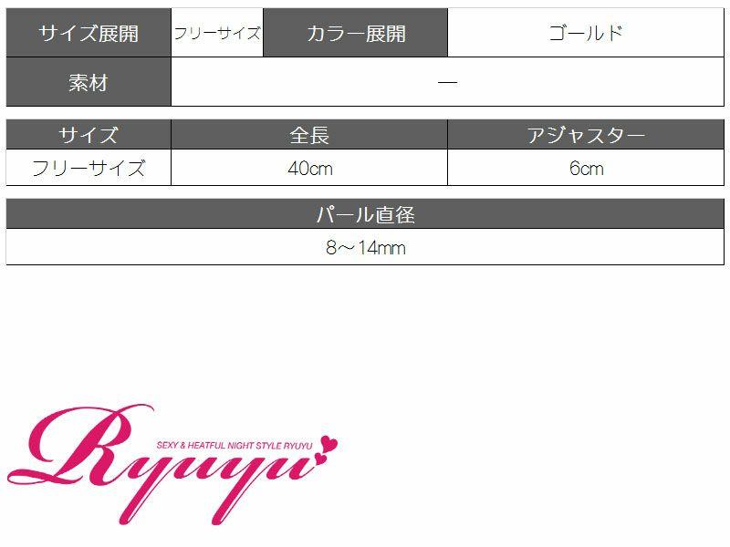大人気!コットンパールネックレス【Ryuyu】【リューユ】調節可能キャバドレスやパーティードレスにもOK!!