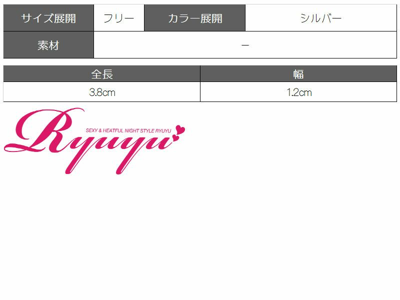3連大粒クリアストーンピアス【Ryuyu】【リューユ】キャバクラドレスやパーティードレスに◎シルバーアクセサリー