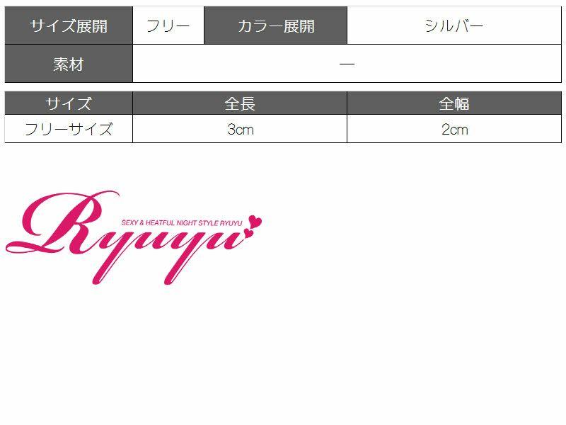 煌クリアストーンイヤリング【Ryuyu】【リューユ】キャバドレスやパーティードレスにも◎シルバーアクセサリー