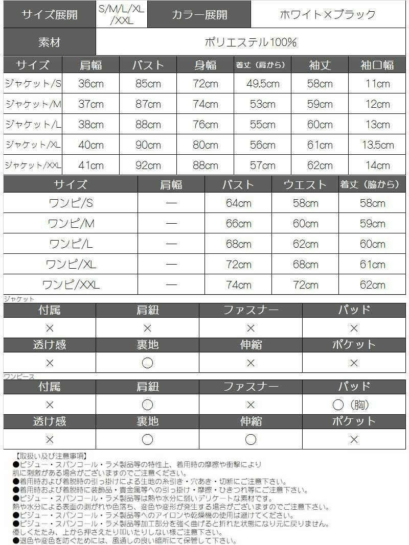 大きいサイズ完備!!モノトーン配色ミニ丈ワンピキャバスーツ【Ryuyu】【リューユ】XXLサイズ展開◎ビジューボタンブロッキングデザインナイトスーツ