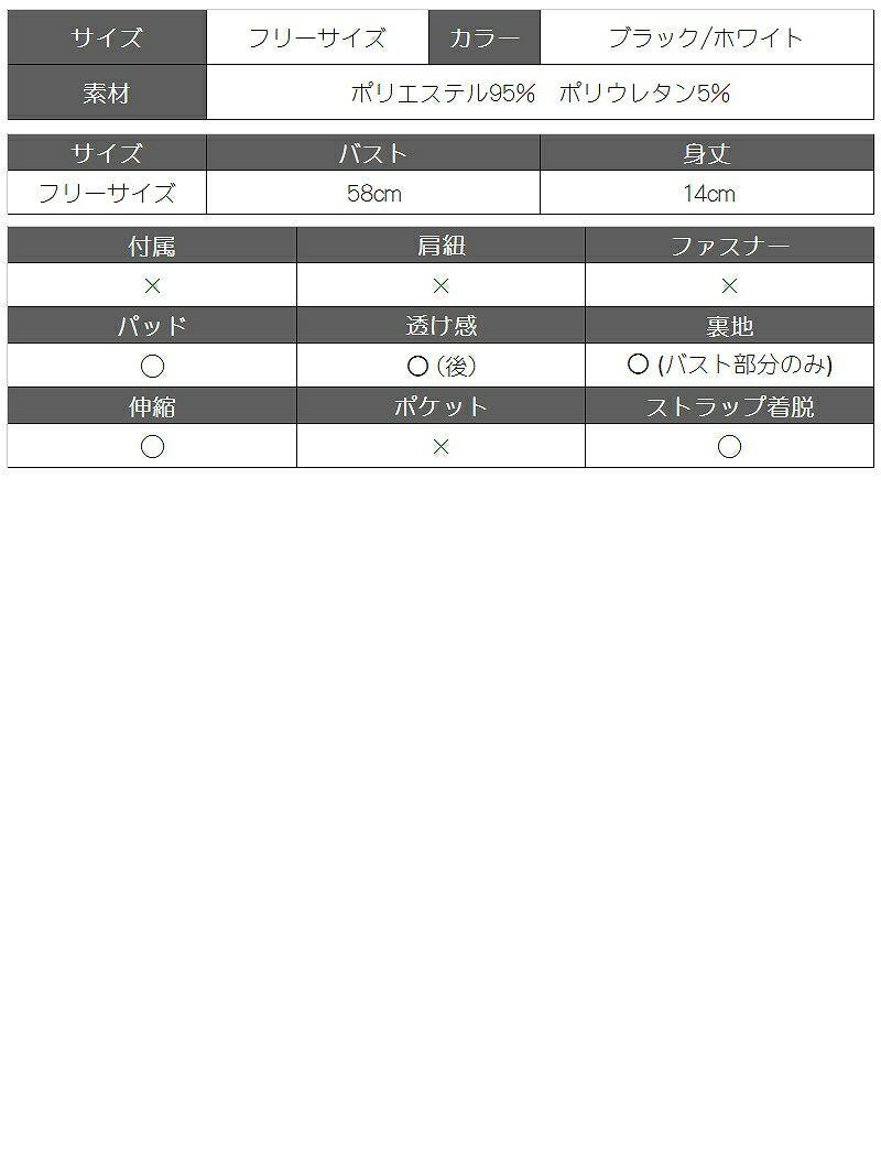 チラ見え防止!!谷間隠し総レースブラカバー【Ryuyu】【リューユ】パット付ベアトップ
