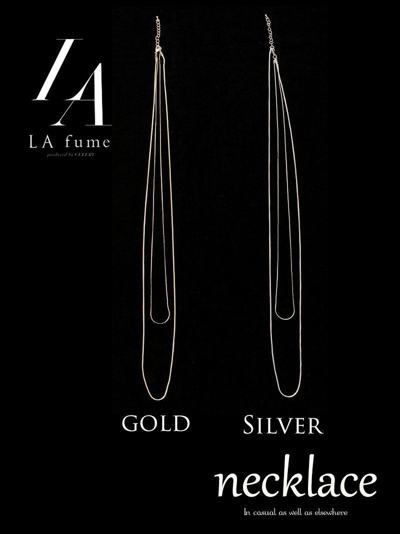 【LAfume】シンプル2連ロングネックレス パーティードレスやキャバクラドレスにも◎アクセサリー【ラフューム】