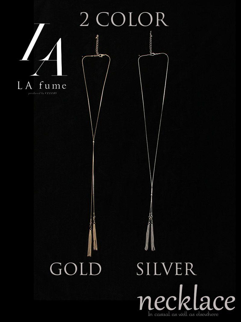 【LAfume】Y字タッセルロングネックレス ロングチェーンキャバアクセサリー【ラフューム】