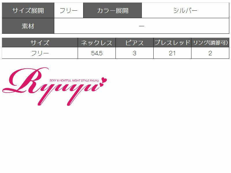 煌Wストーンgorgeousアクセサリー【Ryuyu】【リューユ】ピアス ネックレス リング ブレスのお得な4点セット!!