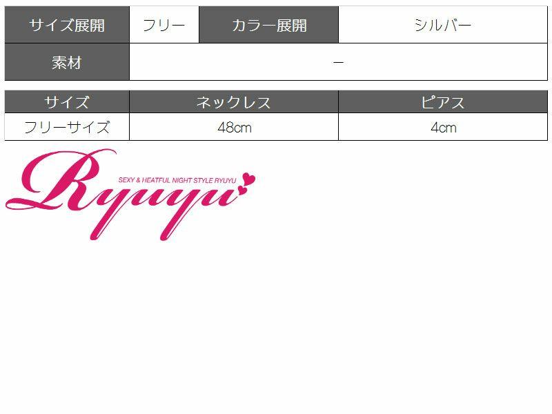 Vカットlinestoneアクセサリー2点セット【Ryuyu】【リューユ】キャバドレスやパーティードレスに◎シルバーアクセサリー