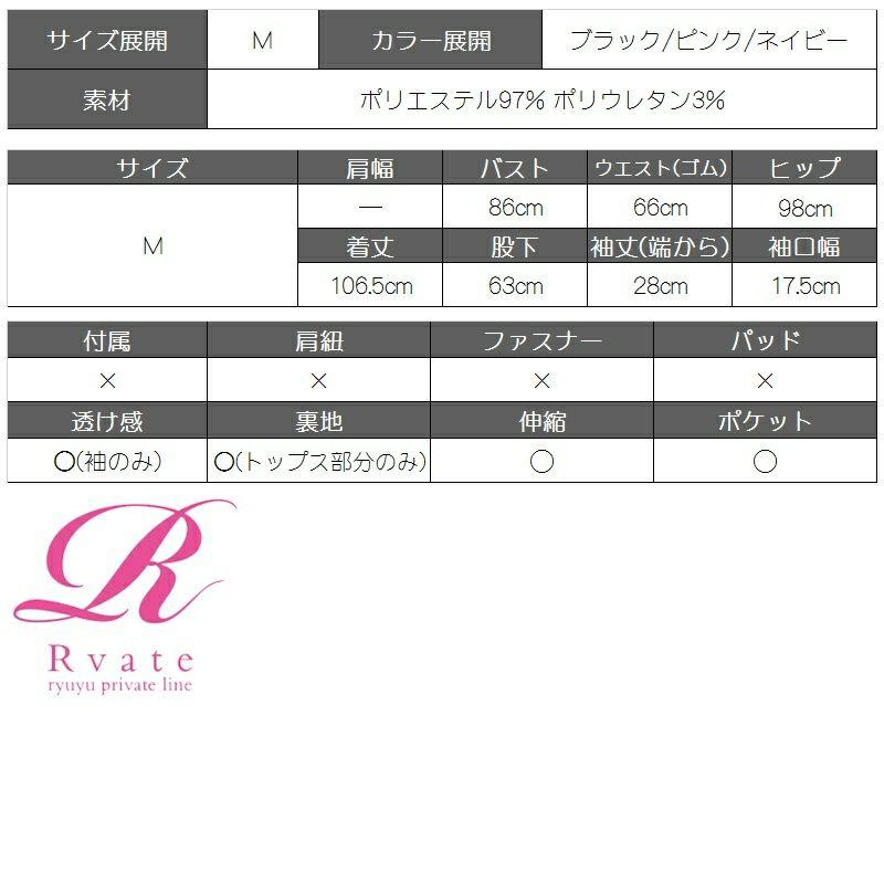 【Rvate】オープンショルダー2p風オールインワン ウエストリボンサロペット