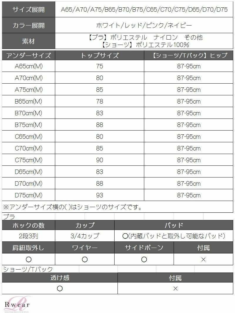【Rwear】3点セット!!煌Stripeリボンフリルブラ&ショーツセット【Ryuyu】【リューユ】 OEO Tバック付きレディース下着【2点で3900円対象】