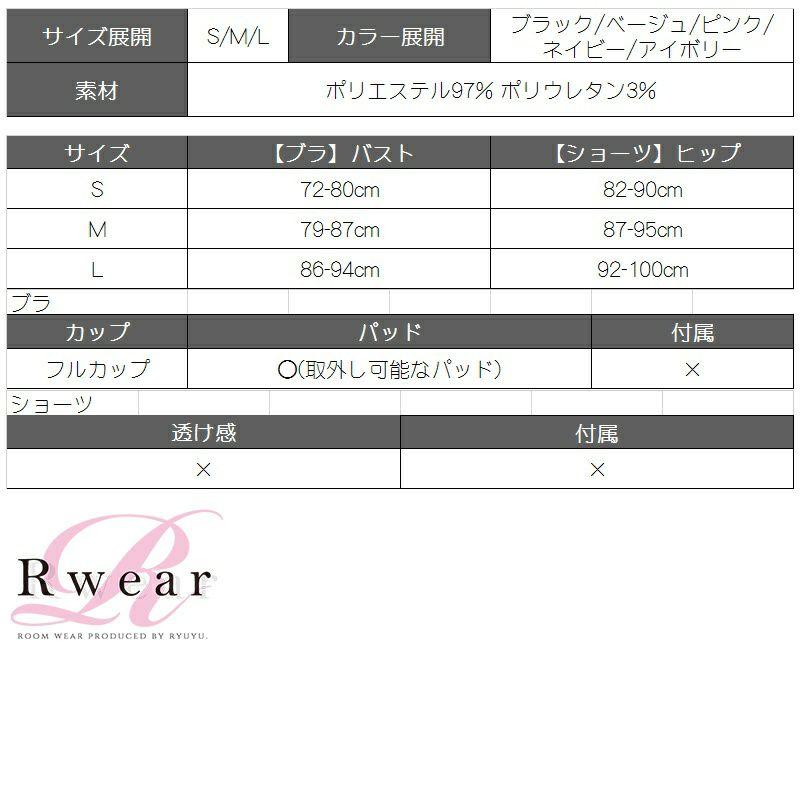 【Rwear】響かない!ゆる楽シームレスブラ&ショーツセット【Ryuyu】【リューユ】ノンワイヤーハーフトップ2点セット【2点で3900円対象】