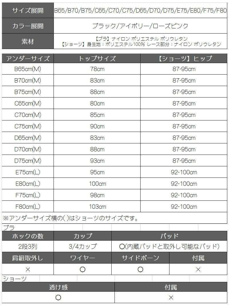 【Rwear】flowerレース切り替えサテンブラ&ショーツセット【Ryuyu】【リューユ】 OEO レディース下着2点セット【2点で3900円対象】