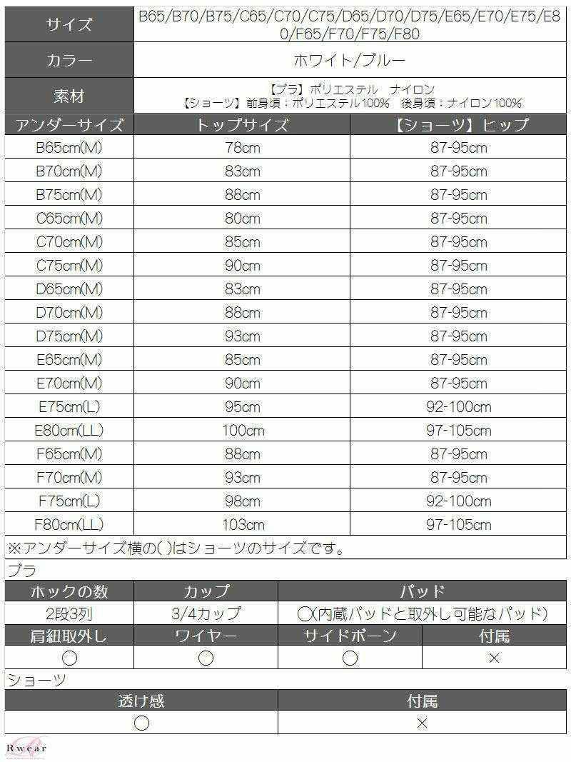 【Rwear】セーラー風ブラ&ショーツセット【Ryuyu】【リューユ】OEO レディース下着2点セット【2点で3900円対象】