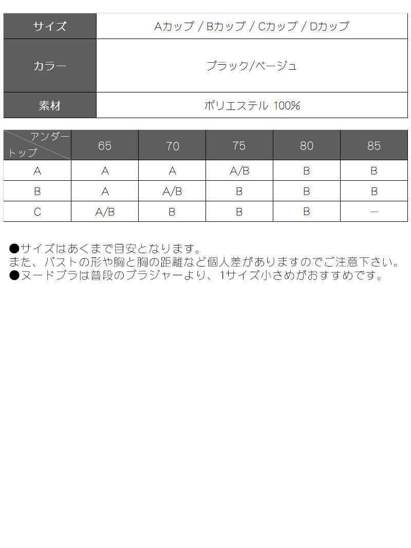 【A・Bカップさん専用】史上最強!極厚で持ち上げ度MAXなフロントフォックヌードブラ(Aカップ/Bカップ)(ブラック/ベージュ)