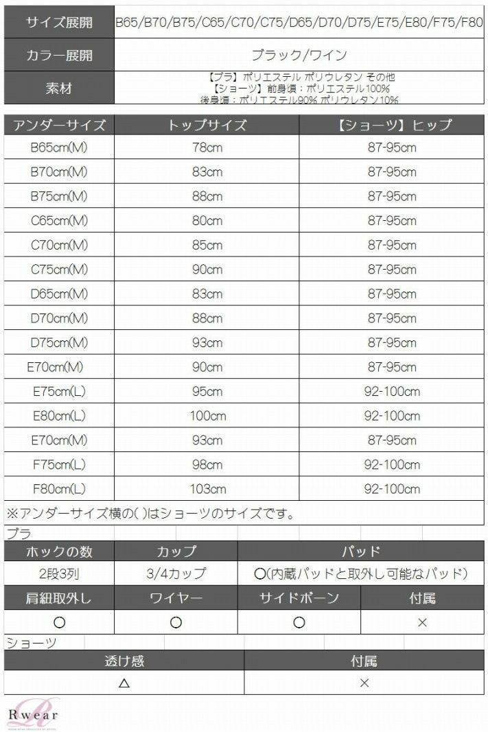 【Rwear】White刺繍シフォンブラ&ショーツセット【Ryuyu】【リューユ】OEO 盛れるレディース下着2点セット【2点で3900円対象】