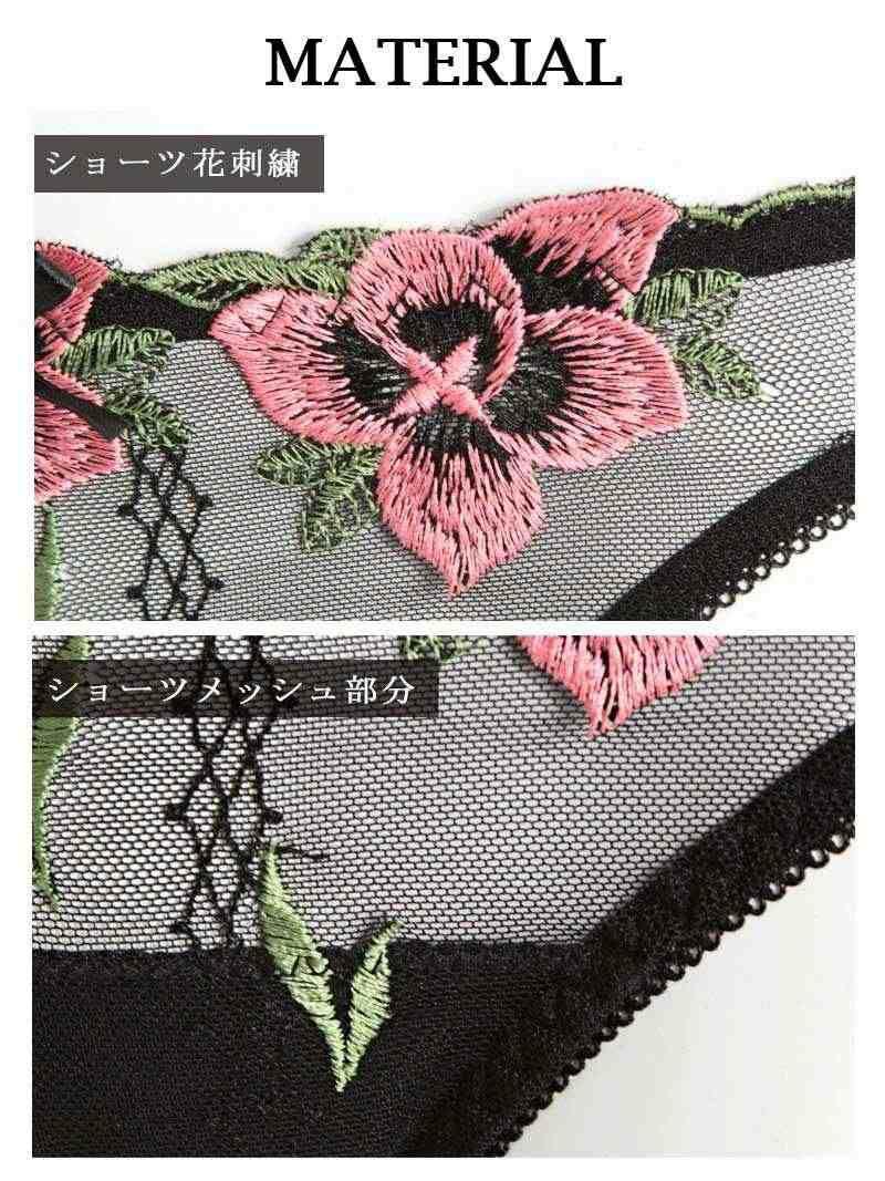 【Rwear】flower刺繍メッシュブラ&ショーツセット【Ryuyu】【リューユ】 OEO レディース下着2点セット【2点で3900円対象】