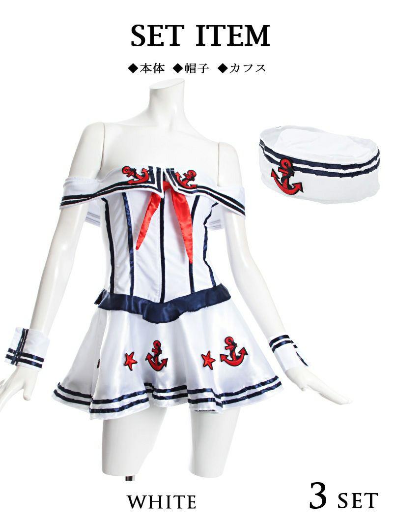 【即納】【キャバコスプレ3点セット】マリンセーラー水兵girlコスプレセット 丸山慧子 着用 マリンコスチューム イベントやハロウィンに♪