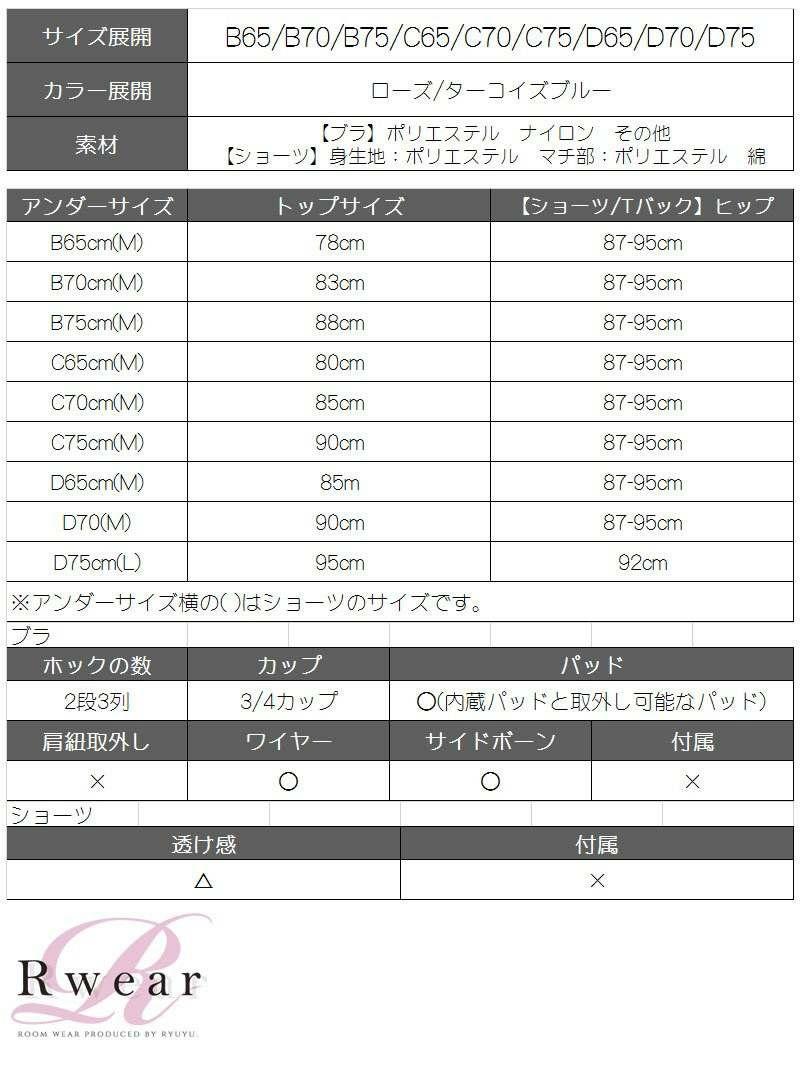 【Rwear】3点セット!!vivid水彩花柄シフォンブラ&ショーツセット【Ryuyu】【リューユ】OEO Tバック付きレディース下着【2点で3900円対象】
