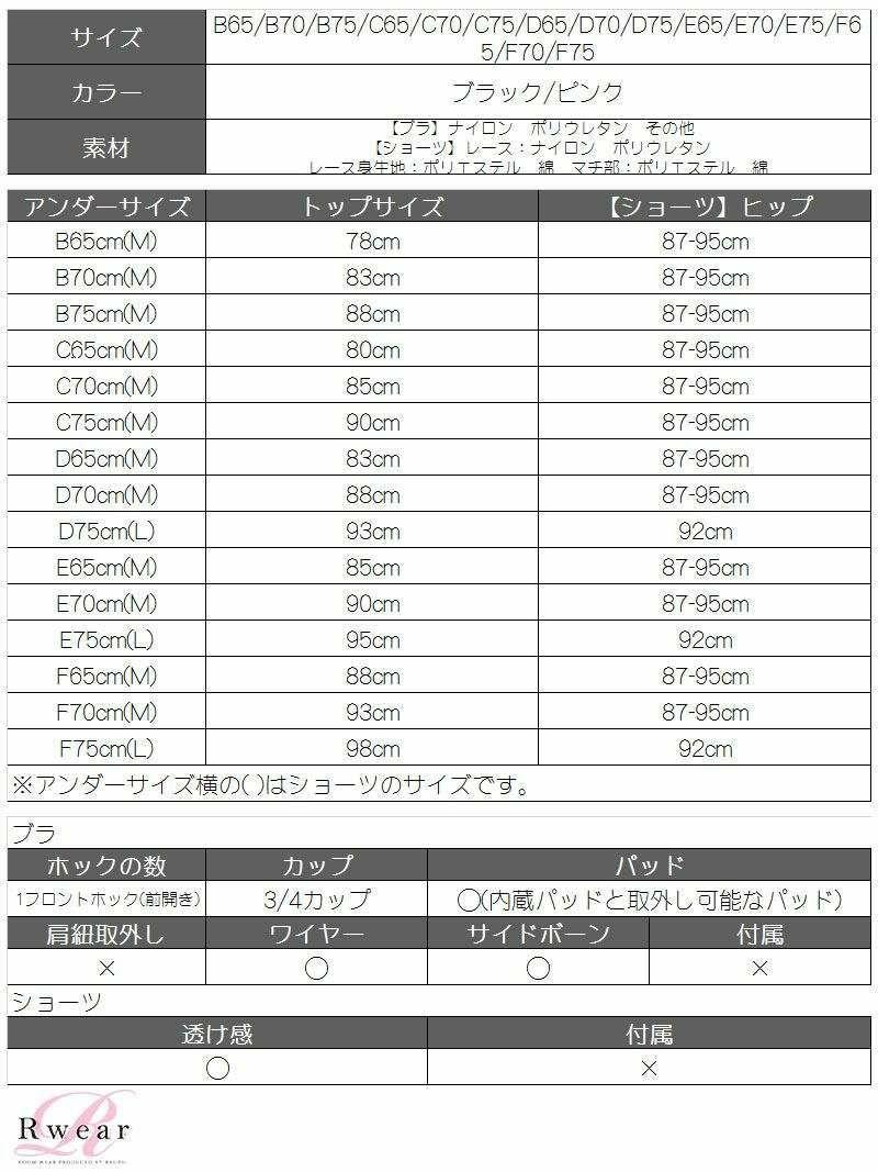 【Rwear】金属アレルギー防止!!総リバーレースブラ&ショーツセット【Ryuyu】【リューユ】OEO フロントホック単色レディース下着2点セット【2点で3900円対象】
