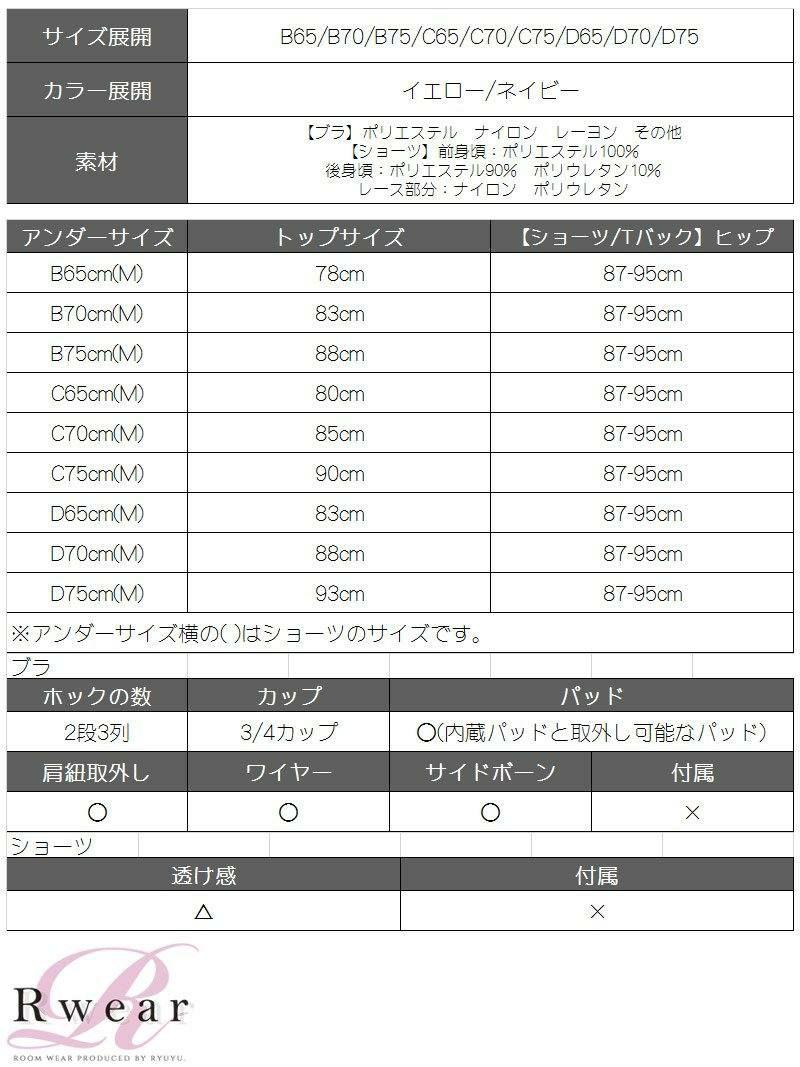【Rwear】3点セット!!大人ぼかしflowerシフォンブラ&ショーツセット【Ryuyu】【リューユ】OEO Tバック付レディース下着3点セット【2点で3900円対象】