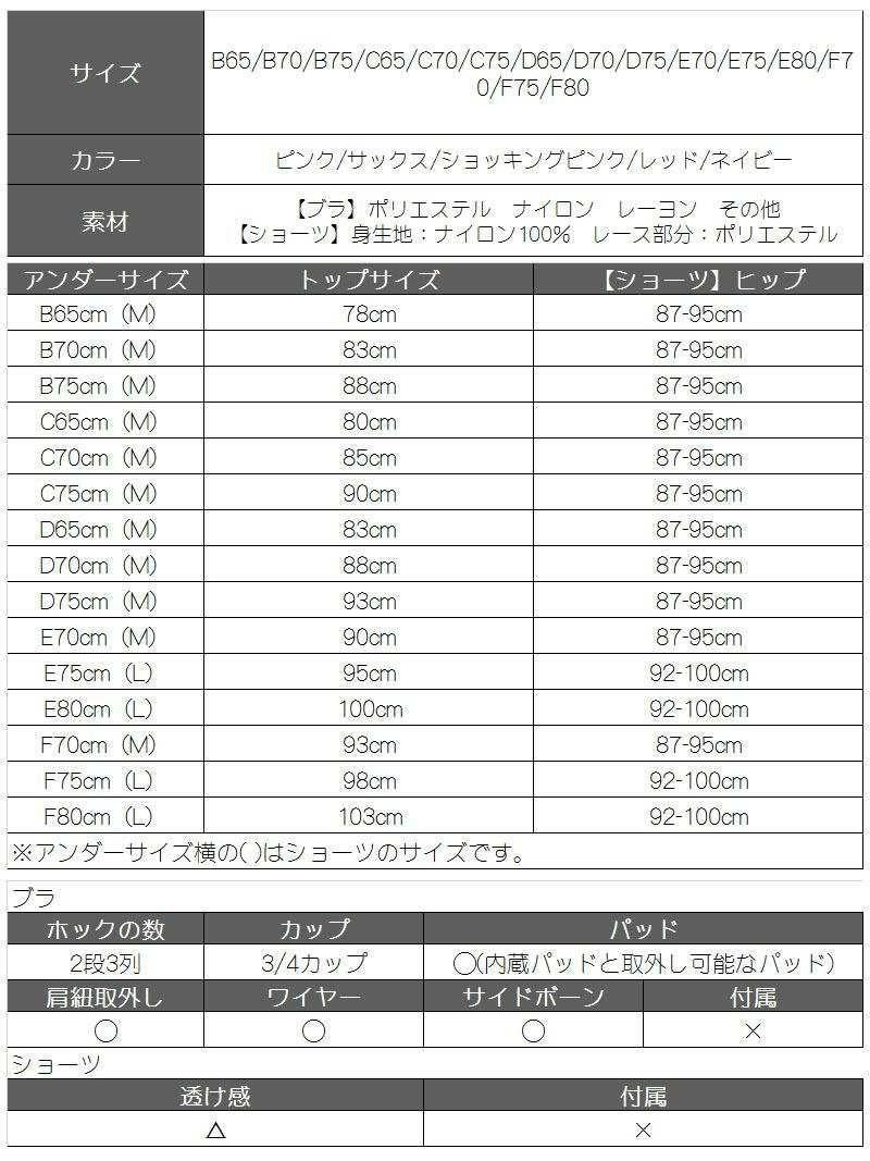 3点セット!!ハート刺繍 OEO ブラ&ショーツセット【Rwear/アールウェア】(ピンク/サックス/ショッキングピンク/レッド/ネイビー)【2点で3900円対象】