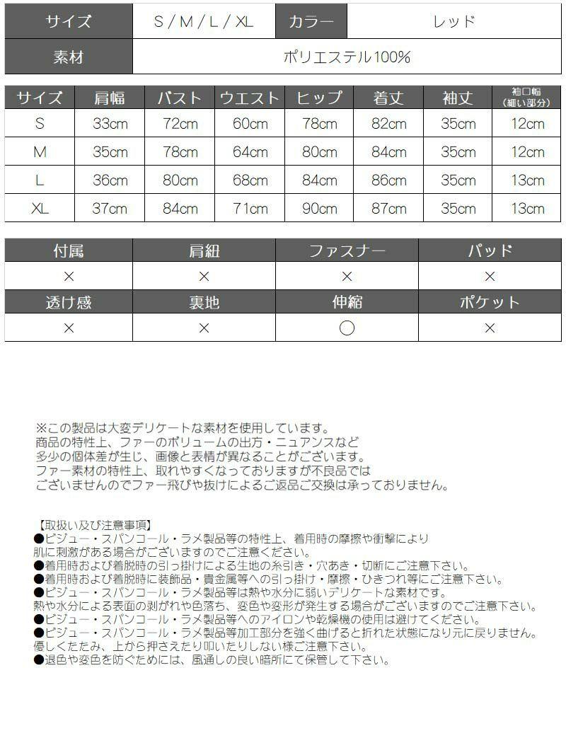 【即納】大きいサイズ完備!!スクエアネック五分袖ミニドレス【Ryuyu】【リューユ】ベロアキャバクラドレス。サンタコスプレにも!