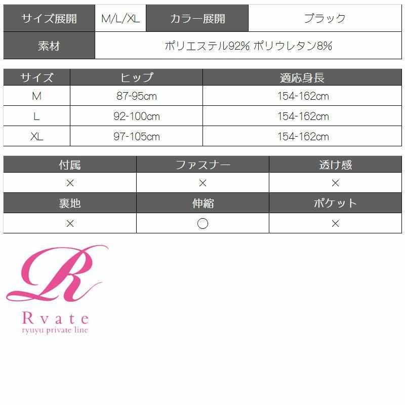 【Rvate】極暖!!あったかプラズマヒート ショート丈ペチコートパンツ ピーチタッチ1部丈パンツ