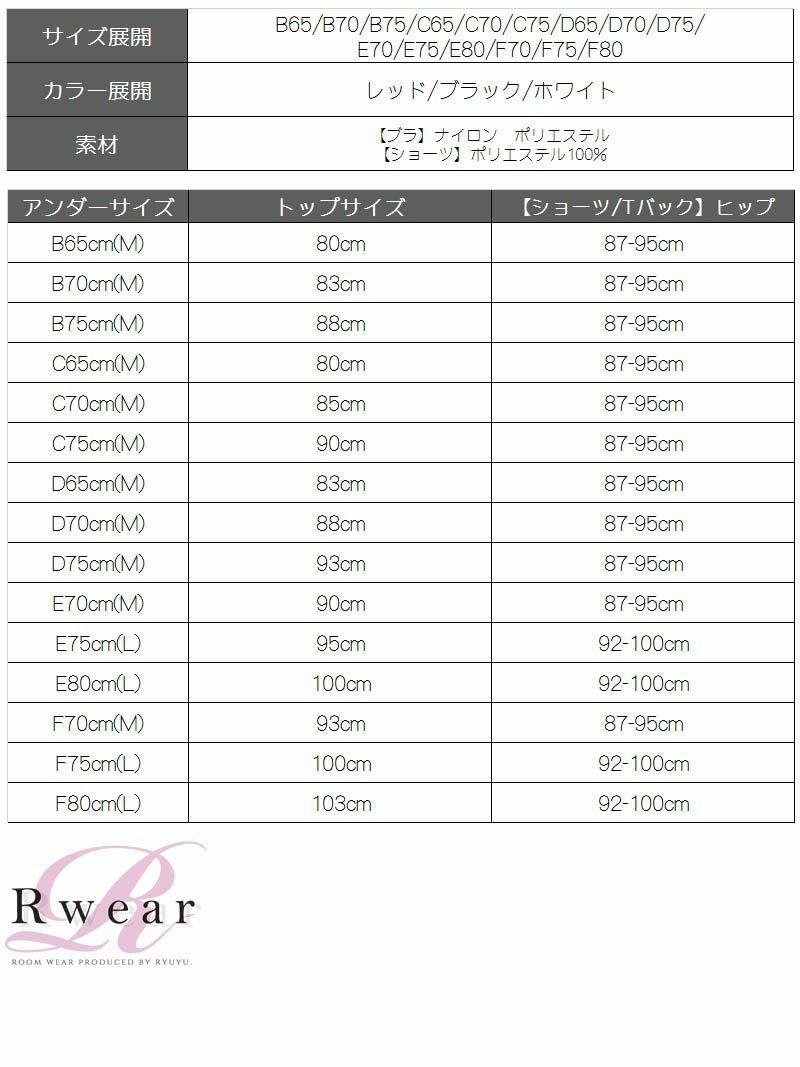 【Rwear】3点セット!!simpleプリーツサテンブラ&ショーツセット【Ryuyu】【リューユ】OEO Tバック付きレディース下着【2点で3900円対象】
